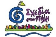 sxedia-stin-poli-logo