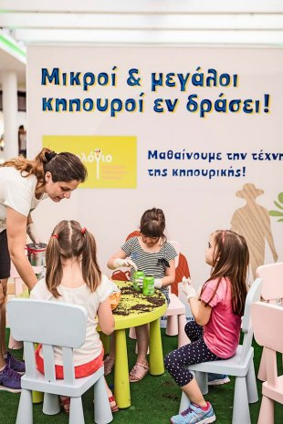 kidsfestkipologio
