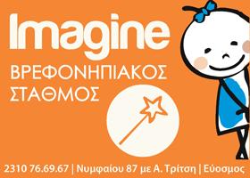 imagine280X200