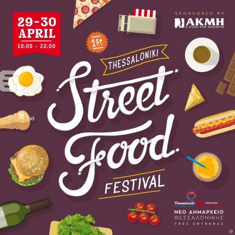 akmi food festival