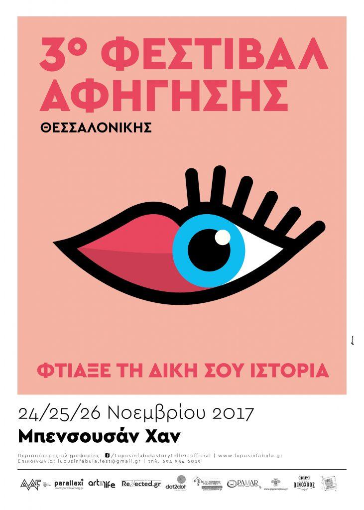 236d20e60f0d 3ο Φεστιβάλ Αφήγησης Θεσσαλονίκης 2017 - Φτιάξε Τη Δική Σου Ιστορία ...
