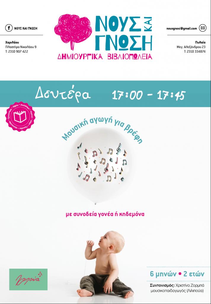 Μουσική Αγωγή για βρέφη (από 6 μηνών – 2 χρονών) με συνοδεία γονέα κηδεμόνα 652880608fc