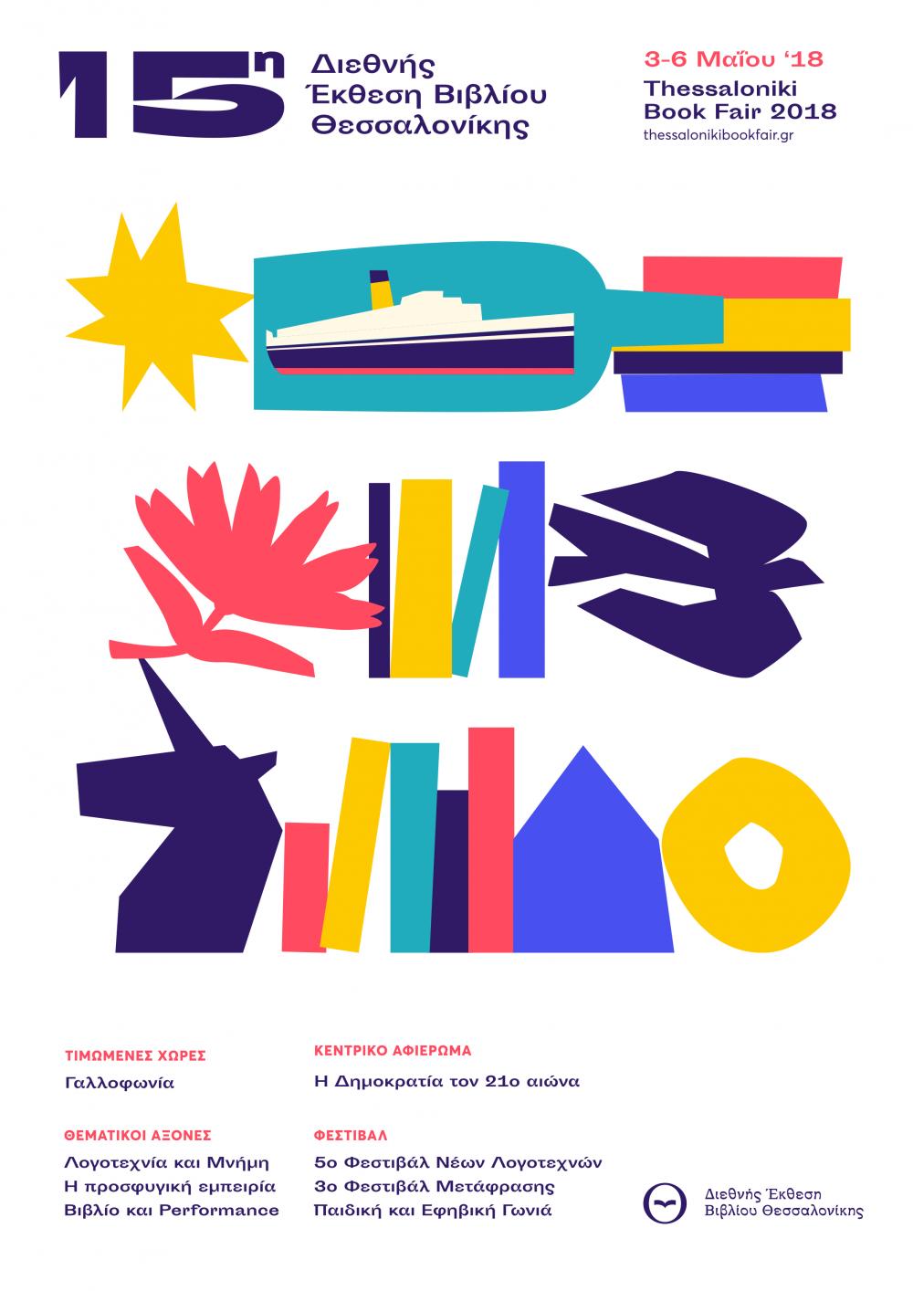 Αποτέλεσμα εικόνας για έκθεση βιβλίου θεσσαλονίκης 2018