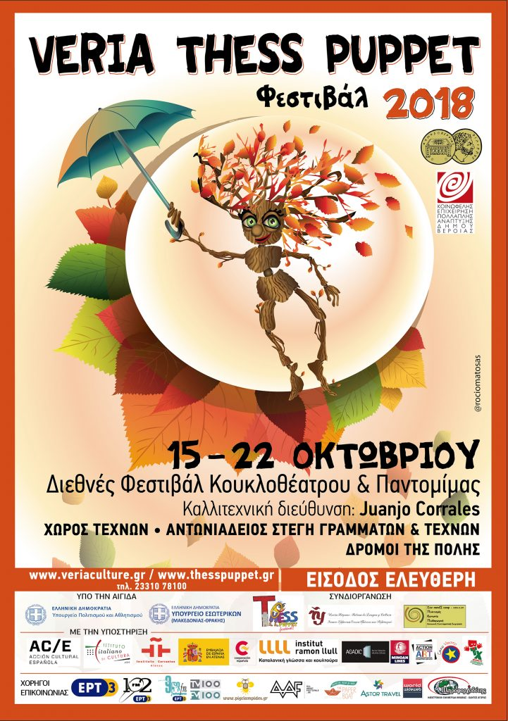 f02feb2f3118 Veria Thesspuppet Festival 2018