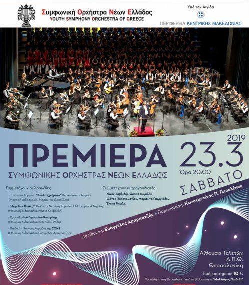 72865568d05 Φεστιβάλ & Συναυλία – Page 2 of 10 – Πυγολαμπίδες