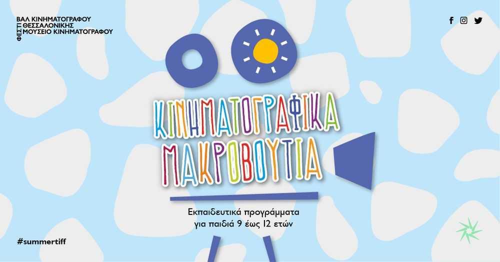 5a4100400b4 Μουσείο Κινηματογράφου Θεσσαλονίκης – Τα καλοκαιρινά τμήματα