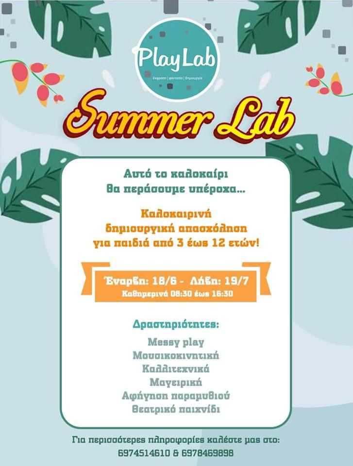 1a3be6218c77 Αυτό το καλοκαίρι το PlayLab μετατρέπεται σε έναν απίθανο προορισμό για τα  παιδιά. Μέσα σε ένα 8ωρο πρόγραμμα δραστηριοτήτων οι μικροί φίλοι που θα το  ...
