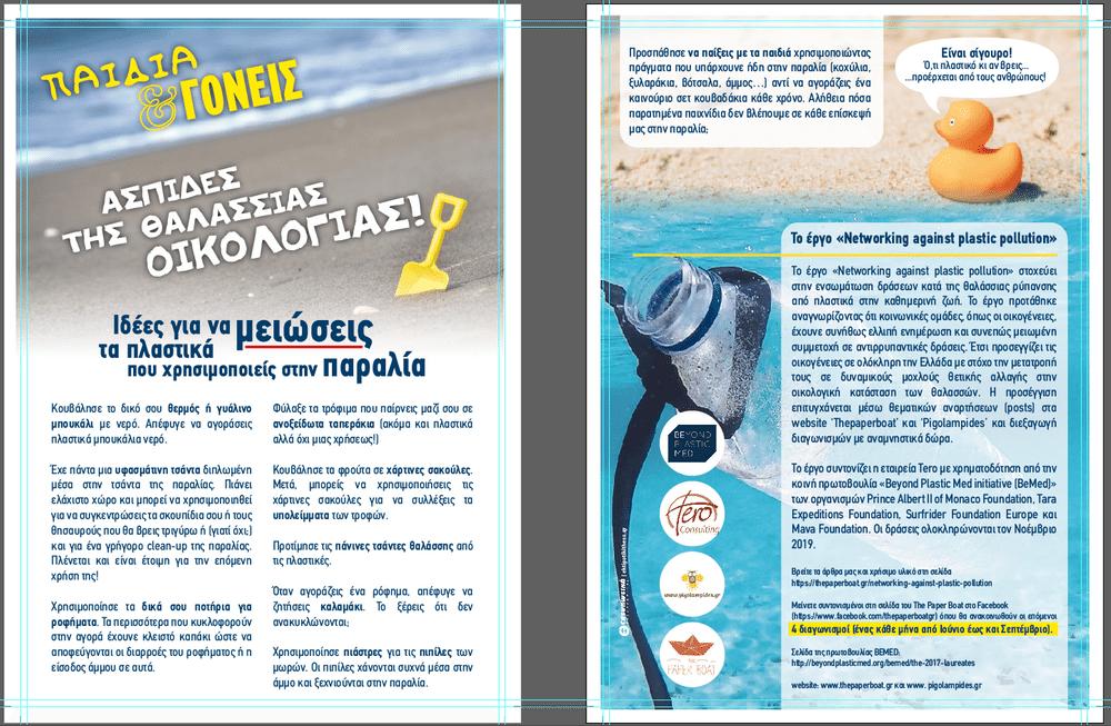 Φυλλάδιο για αποφυγή πλαστικών στην παραλία - καμπάνια
